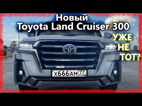 Новый Toyota Land Cruiser 300. Прощай V8 ?!