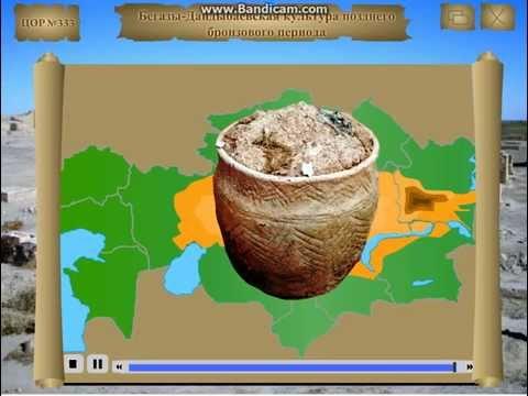 Бегазы-Дандыбаевская культура на территории Казахстана
