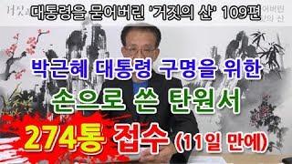 대통령을 묻어버린 '거짓의 산' 109편 | 박근혜 대통령 구명을 위한 손으로 쓴 탄원서 274통 접수 (11일 만에)