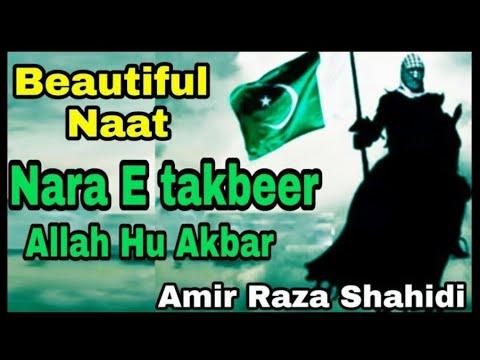 नाराए तकवीर अल्लाहु अकबर || Batil Ne Jab Jab || By Amir Raza Shahidi 09719335900 ||