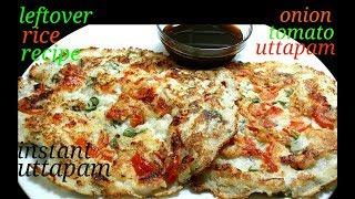Uttapam From Leftover Rice |बचे हुए चावल की रेसिपी |Instant Uttapam |Sahana