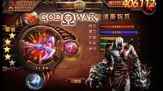 exclusive god of war android mega mod all weapon unlocked