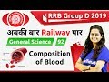 12:00 PM - RRB Group D 2019 | GS By Shipra Ma'am | Human Physiology (Composition Of Blood)