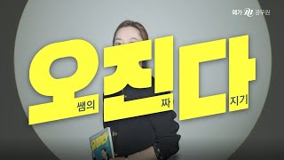 [메가공무원] 오진다 제작 풀스토리 공개! 화제의 베스…