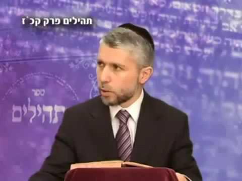 הרב זמיר כהן ספר תהילים פרק קכז