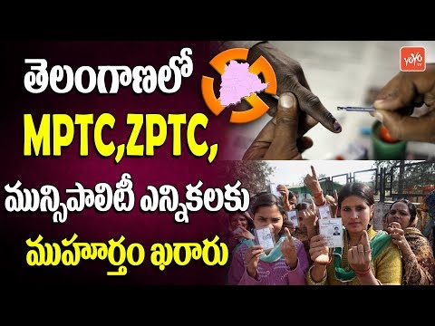 Telangana MPTC, ZPTC and Municipality Election Schedule | Elections 2019 | CM KCR | YOYO TV Channel