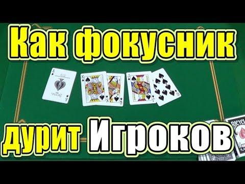 Как играть в покер 36 картами видео карточные игровые автоматы на 10 колодки