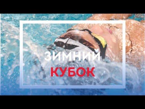 Зимний Кубок Swim Master 2019