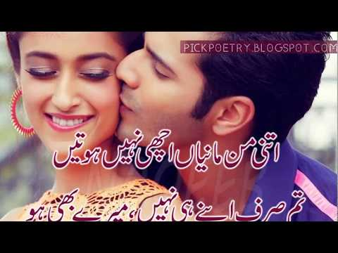 Love quote for husband in urdu