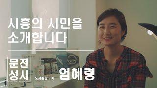 [시흥의 시민을 소개합니다.] - 시흥에서 지역기반 출…
