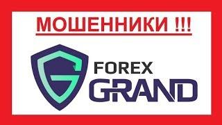 Форекс Гранд - отзывы о МОШЕННИКАХ !!! ForexGrand