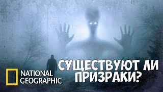 Привидения   Реальность или фантастика?   Документальный фильм про призраков