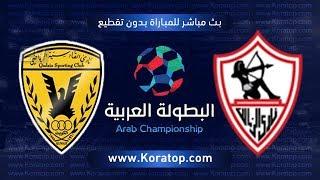 بث مباشر مباراة الزمالك والقادسية بث مباشر البطولة العربية للاندية 2018-2019
