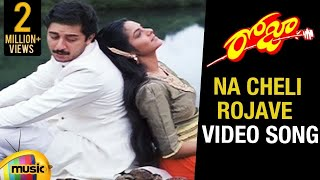 Roja Telugu Movie Songs | Naa Cheli Rojave Video Song | Madhu Bala | Aravind Swamy | AR Rahman