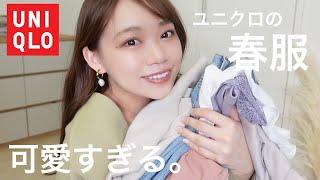 【ユニクロ購入品】2万円分!春服が可愛すぎてやばい❣️必見です✨【UNIQLO】