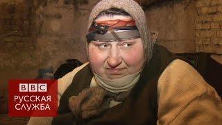 Донецк: жизнь в подвале и российское ТВ - BBC Russian