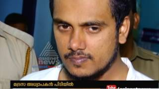 Madrasa teacher who sexually abused students, arrested | FIR 3 Mar 2017