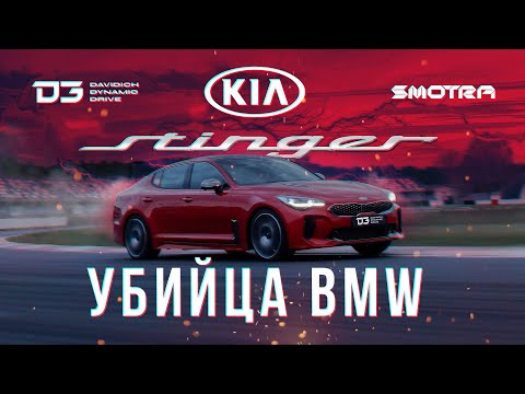D3 Kia Stinger Убийца BMW