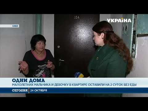 В Киеве мать на 2 дня...