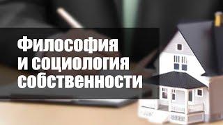 Философия и социология собственности. Лекция 2