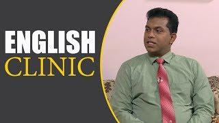 Piyum Vila | ENGLISH CLINIC | 17-12-2018 | Siyatha TV Thumbnail