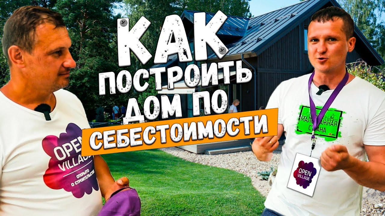 Выставка домов Open Village. Аналог популярной финской выставки. Обзоры разных домов
