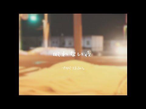 【MV】でかくてまるい。- 眠れない夜