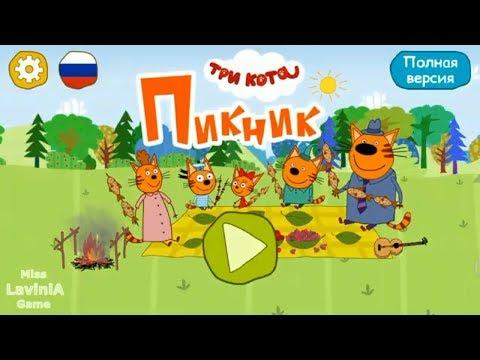 Три Кота пикник мультики для детей! Видео игра три Кота на канале Miss Lavinia Game!