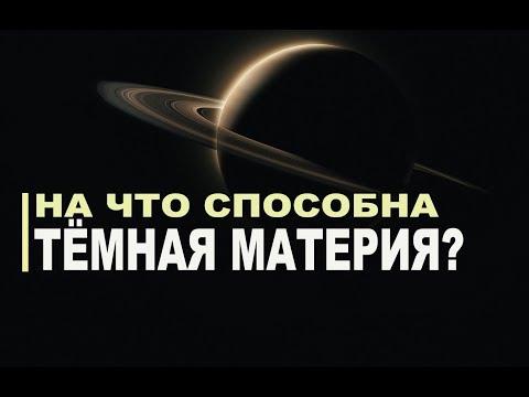 На что способна тёмная материя? - Видео онлайн