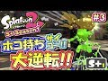 【スプラトゥーン2】大逆転劇!ガチホコ最高!S+勢のガチマッチ実況!#3【Splatoon2】