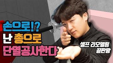 생애 첫 셀프 인테리어 도전기 #02 (feat.입김 나오는집 고쳐쓰기) 내방 단열 공사 편
