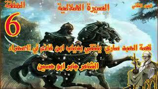 السيرة الهلالية جابر ابو حسين الجزء الثاني الحلقة 6 قصة العبد ساري  يلتقي بدياب ابن غانم في الصحراء