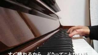 TOKIO 『DR』(ドラマ「ハンドク」主題歌)<Piano・歌詞つき> thumbnail