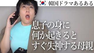 丸山礼「韓国ドラマあるある」