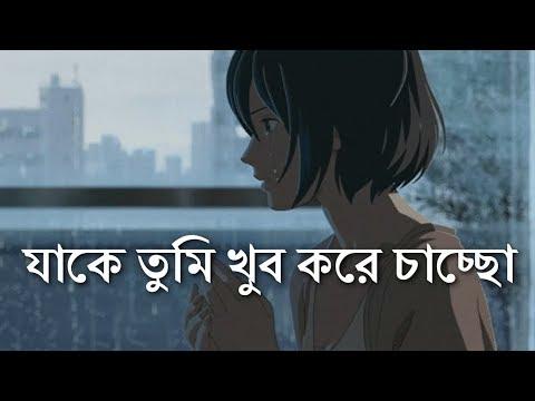 যাকে ত�মি খ�ব করে চাচ�ছো | Bengali Sad Audio Saying - adho diary