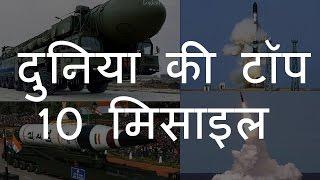 दुनिया की टॉप 10 मिसाइल | Top 10 Missiles of the World | Chotu Nai