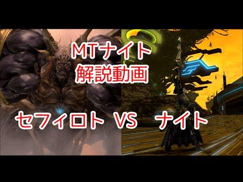 FF14 極・魔人セフィロト討滅戦 MTナイト専用攻略解説動画