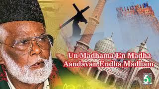 Un Mathama Supe Hit Song   Raman Abdullah   Ilayaraja