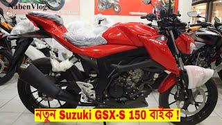 New Suzuki GSX-S 150Cc Bike Price In Bangladesh 😱 Sports Bike 🔥 Specification/Price..