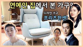 유아인,손예진,이범수,전혜빈..등 연예인 집에 나온 가…