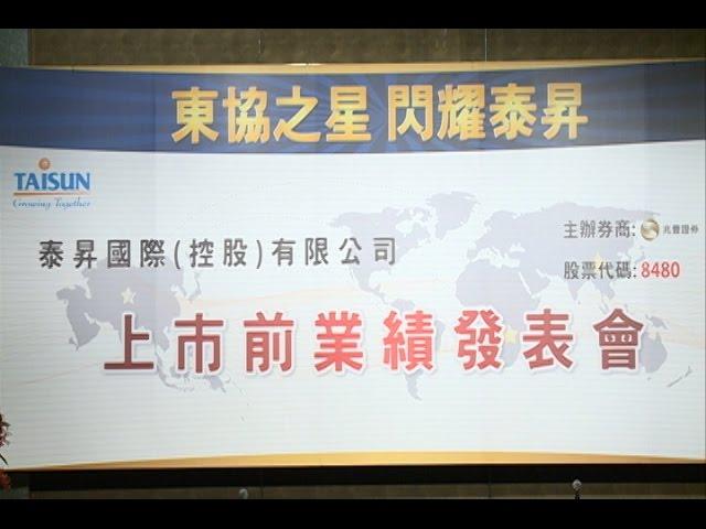 泰昇國際控股上市前業績發表會