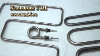 видео Тэны и электронагреватели