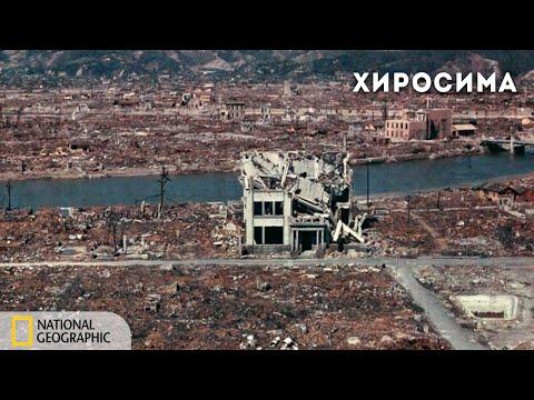 Хиросима: На следующий день   Документальный фильм National Geographic