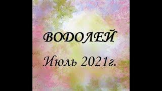 ВОДОЛЕЙ – Июль 2021г.! ТАРО прогноз (гороскоп)