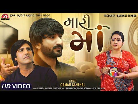 """""""Mari Maa""""   Gaman Santhal New Song   HD Video"""