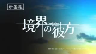 TVアニメ『境界の彼方』番宣(TOKYO MX版)