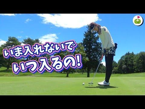 マジみんな応援おねがいします【軽井沢72ゴルフ H15~18】