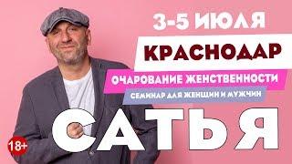 Сатья в Краснодаре 3 5 июля 2020 семинар Очарование женственности для женщин и мужчин