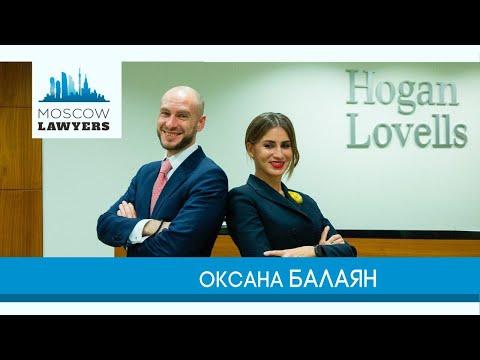 Moscow lawyers 2.0: #65 Оксана Балаян (Hogan Lovells)