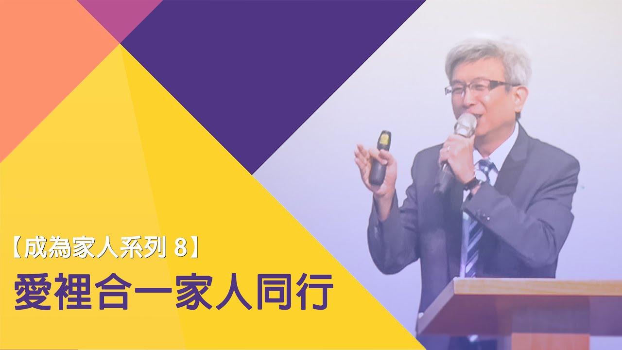 基督徒宜蘭禮拜堂2020.6月14日 主日信息(八)愛裡合一家人同行
